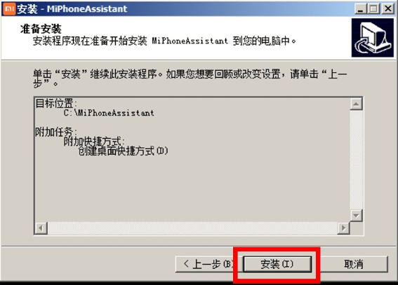 China Mi PC Suite with English Translation 4