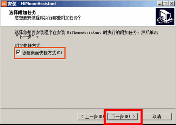 China Mi PC Suite with English Translation 3