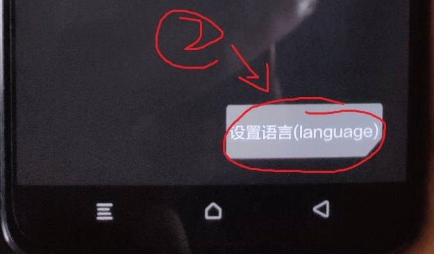 LR.Team TWRP: How to Change Language from Chinese to English 5